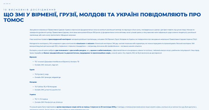 У Києві презентували дослідження про російську пропаганду проти автокефалії ПЦУ в медіа Вірменії, Грузії, Молдови та України