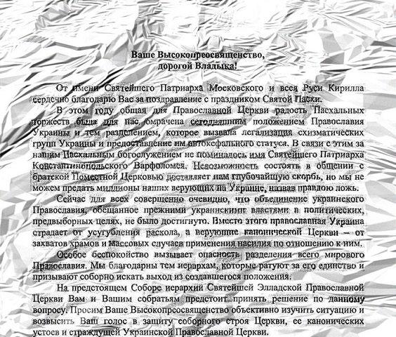 Про лист митрополита Іларіона Алфеєва, який знайдено в сміттєвих відрах Елладської церкви