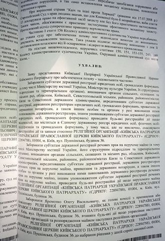Суд заборонив ПЦУ розпоряджатися майном Київського Патріархату