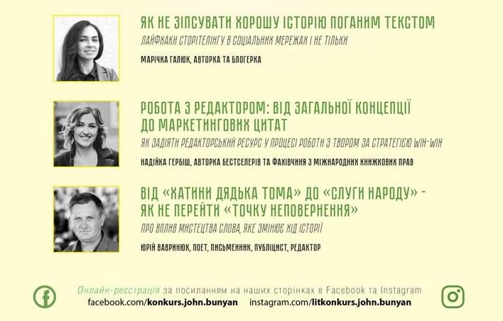 П'ятидесятники проведуть у Києві фінальний захід конкурсу ім. Джона Буньяна-2019 та літературну школу