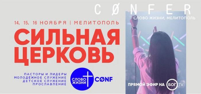 В Мелитополе пасторы из США, Норвегии, России, Украины проведут семинары по молодёжному служению