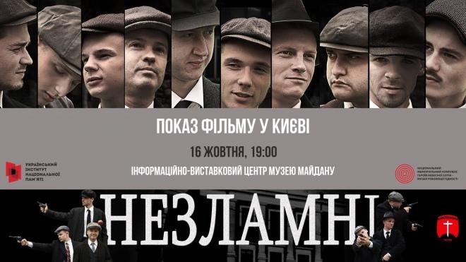 У столиці покажуть фільм «Незламні», який зняв священник УГКЦ
