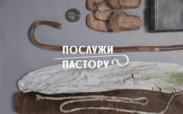 В Україні вперше відзначили День пастора