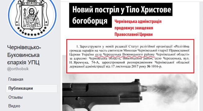 Епархия УПЦ (МП) добивается от Зеленского отставки руководителя области – «богоборца»