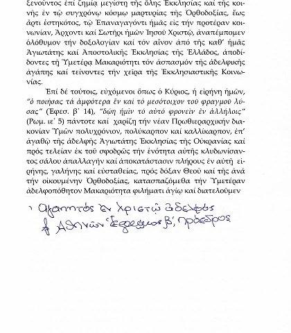 Церква Греції офіційно вступила в церковне спілкування з ПЦУ