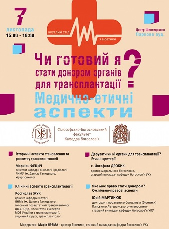 Богослови і медики проведуть у Львові круглий стіл з донорства органів