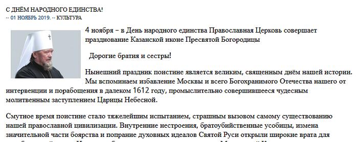 Митрополит УПЦ (МП) поздравил прихожан с Днём народного единства России