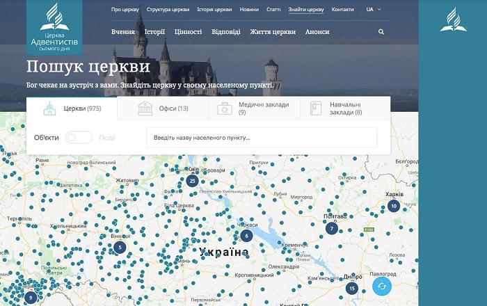 Новий сайт адвентистів України знайомить з 975 громадами по всій країні
