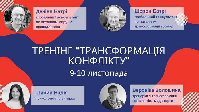 Американські фахівці з вирішення релігійно-політичних конфліктів проведуть у Києві тренінг