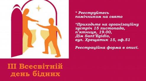 Римо-католики нагодують 150 київських бідняків з нагоди ІІІ Всесвітнього дня бідних