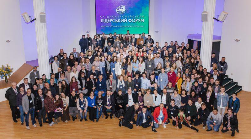 Східноєвропейський лідерський форум зібрав у Києві протестантів з 10 країн