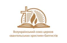 Баптисти збирають II Всеукраїнський форум сімейного служіння