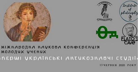 У столиці готуються Перші українські антикознавчі студії