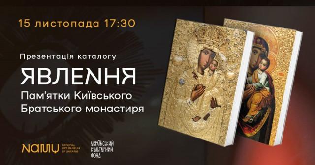 У Києві презентують каталог «Явлення. Пам'ятки Братського монастиря»