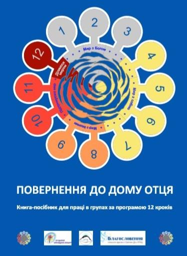 Греко-католики представили у Львові програму «12 кроків звільнення»