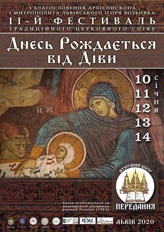 УГКЦ проведе фестиваль традиційного церковного співу «Днесь рождається від Діви»