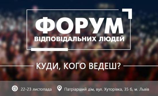 Греко-католики готують підсумковий Форум відповідальних людей «Куди, кого ведеш?»