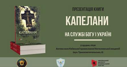 У Києві представлять книгу «Капелани. На службі Богу і Україні»