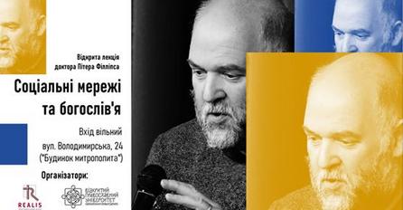"""Британський професор прочитає у Києві лекцію """"Соціальні мережі та богослів"""