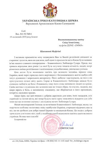 Глава УГКЦ дякує мусульманам за підтримку увічнення у Києві пам'яти Любомира Гузара