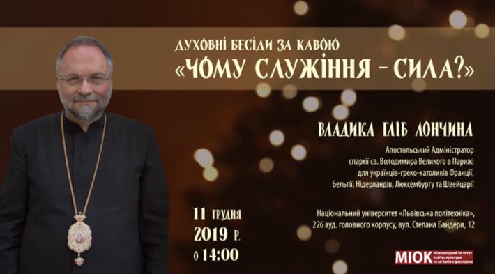 У Львівській політехніці відбудуться духовні бесіди з єпископом УГКЦ