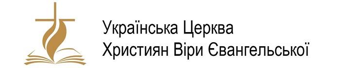 Став відомий план заходів святкування 100-ліття п'ятидесятницького руху в Україні