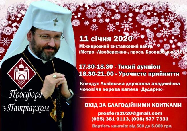 УГКЦ проведе акцію «Просфора з Патріархом» для збору грошей на проведення ремонту Патріаршого собору