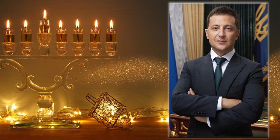 Володимир Зеленський привітав євреїв зі святом Ханука