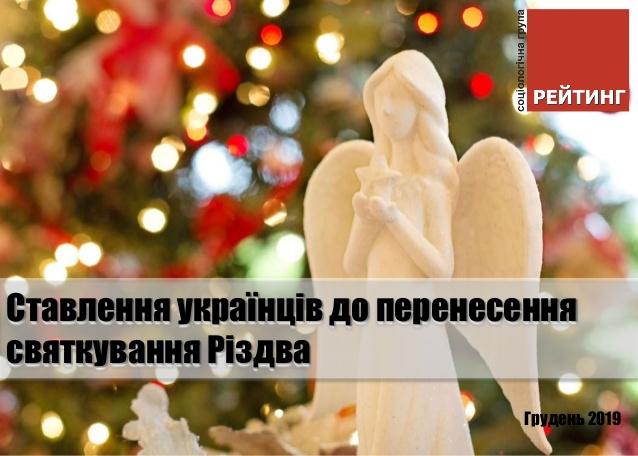 Різдво: 25% опитаних українців за святкування 25 грудня, 64% – за 7 січня