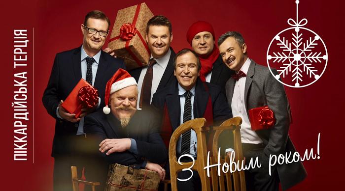 «Піккардійська Терція» і незрячі діти створили спільний новорічно-різдвяний альбом пісень і та колядок