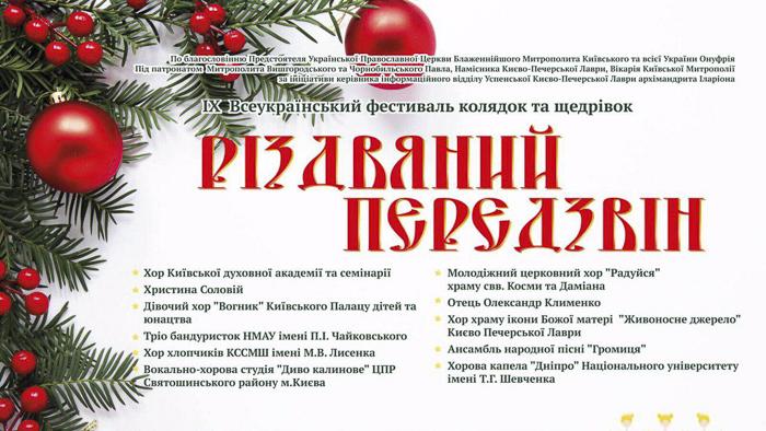 Київська лавра проведе IХ Всеукраїнський фестиваль «Різдвяний передзвін»