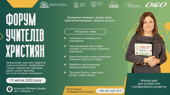 Баптисти України готують Форум учителів-християн