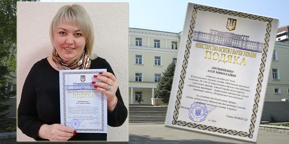 """Учителька школи """"Ор Авнер Хабад Любавич"""" отримала подяку міністра освіти"""