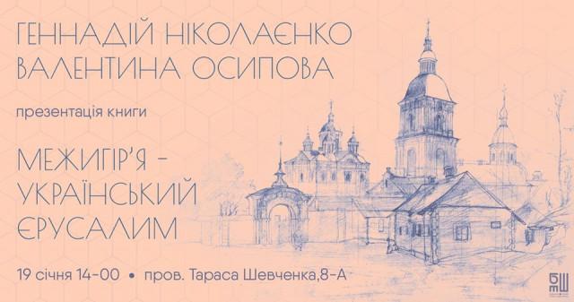 Автори книги «Межигір'я - український Єрусалим» проведуть зустріч з читачами у Будинку-музеї Т. Шевченка