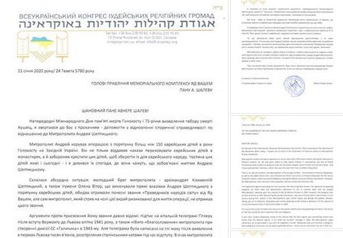 Головний рабин України закликає присвоїти митрополиту Шептицькому звання «Праведника народів світу»