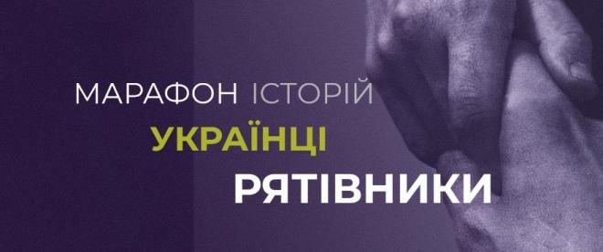 Стартував проєкт історій про українців, які рятували євреїв і ромів під час Голокосту