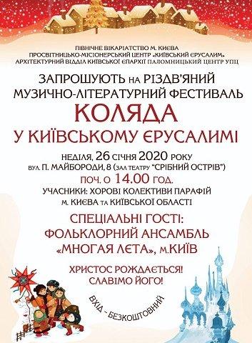 """У столиці відбудеться фестиваль """"Коляда в Київському Єрусалимі"""""""