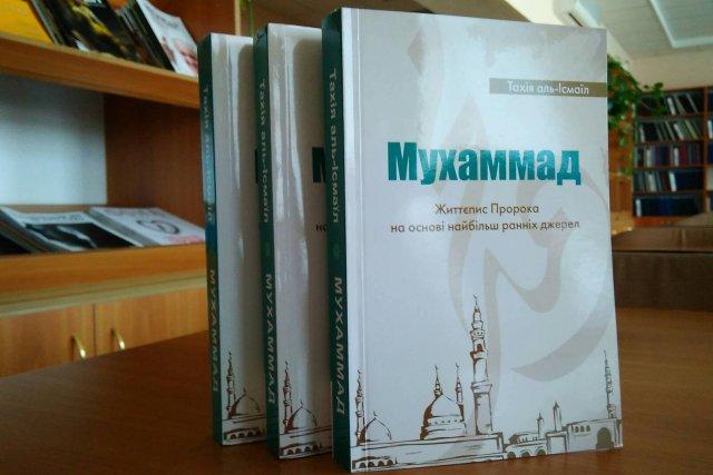 Життєпис пророка Мухаммада видано українською мовою