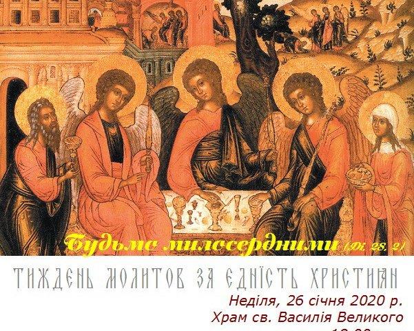 Ієрархи церков зберуться на міжконфесійну молитву за єдність християн