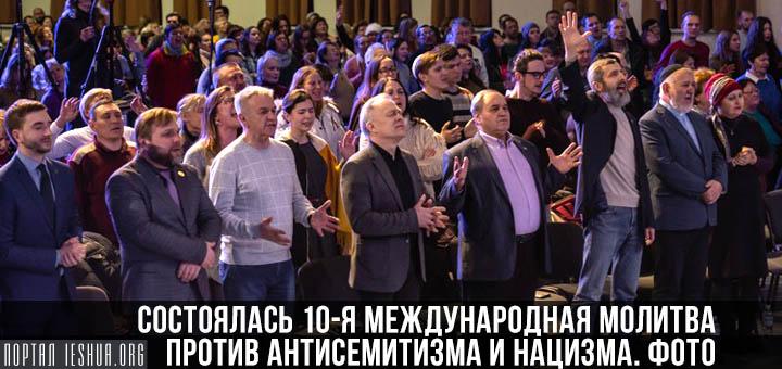 Київ очолив Х Міжнародну молитву проти антисемітизму