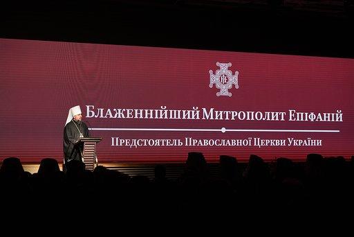 Митрополит Епіфаній назвав здобутки ПЦУ за рік свого предстоятельства