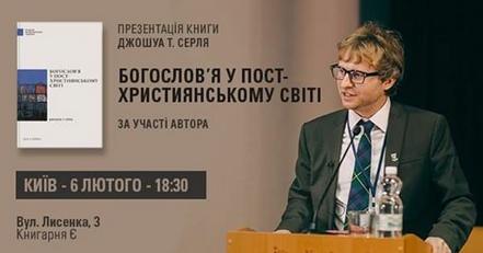 Джошуа Серль презентує у Києві книгу «Богослов