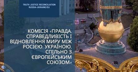У Києві презентують підсумки роботи Комісії «Правда, справедливість і відновлення миру між Росією і Україною...» за участю громадських і церковних інституцій