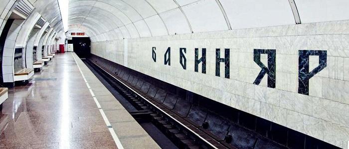 """Кияни дискутують щодо перейменування станції метро """"Дорогожичі"""" на """"Бабин Яр"""""""