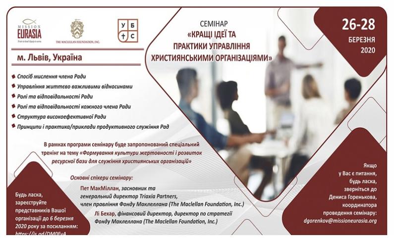 У Львові відбудеться міжнародний семінар «Кращі ідеї та практики управління християнськими організаціями»
