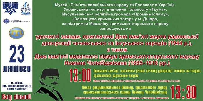 Іудеї та мусульмани Дніпра спільно вшанують жертв радянської депортації малих народів