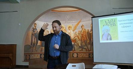 Сергій Чапнін презентує у Києві альманах «Дари»