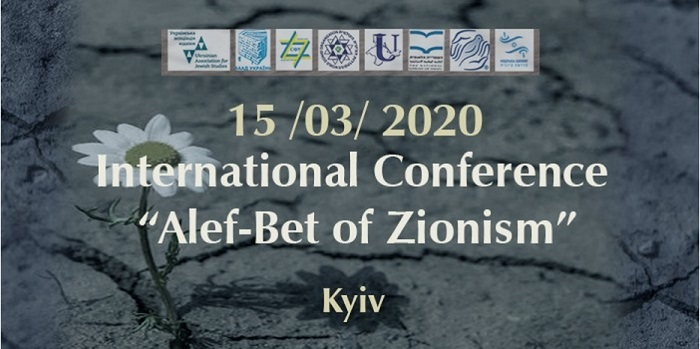 Сіоністська федерація України проведе велику конференцію «Алеф-Бет. Сіонізм»