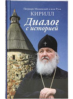 Патриарх Кирилл выпустил новую книгу о «русском мире»