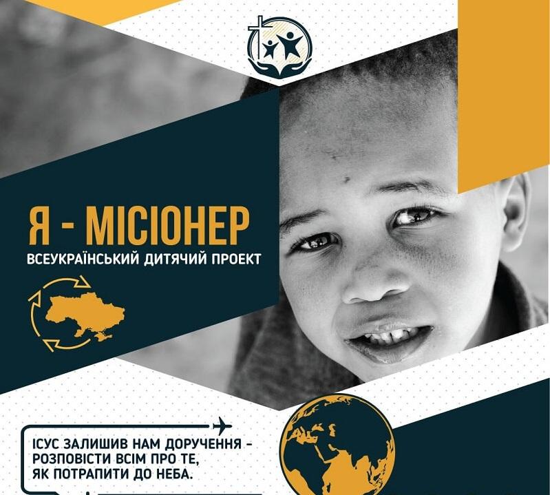 Баптисти України розпочали дитячий проєкт «Я – місіонер»